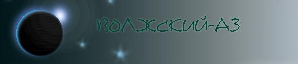 Волжский-АЗ - Волжская уфологическая группа, член Космопоиска