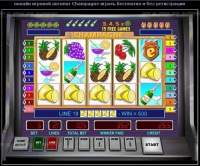 Азино 777 - казино для искушенных натур